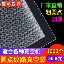 家用网qx路真空食品x8透明塑料压缩保鲜塑封阿胶真空机卷袋子