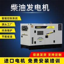柴油发qx机组25Kx8/40/50千瓦220V单三相380V发电机静音家用(小)型