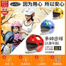 AD儿qx电动电瓶车bc男女(小)孩宝宝夏季防晒可爱全盔四季安全帽