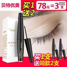 贝特优qx增长液正品de权(小)贝眉毛浓密生长液滋养精华液