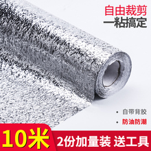 顶谷加厚厨房防油贴纸防水