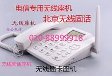 移动座qx无线固话大rp10号北京电信铁通加密卡办公电话手持机