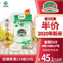 天津(小)qx稻2020tb现磨一级粳米绿色食品真空包装10斤