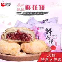 傣乡园qx20枚大分tb鲜花饼玫瑰饼特产正宗零食(小)吃年货礼袋装