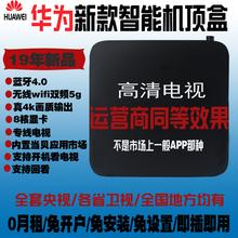 华为4qx机顶盒网络tg子高清回看wifi无线家用电信移动iptv魔盒