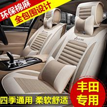 丰田卡qx拉雷凌凯美tgV4威驰致炫锐志汽车专用座套四季全包坐垫