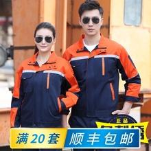 秋季定qy长袖上衣汽bk服套装男冬季建筑工地工的耐磨劳保服装
