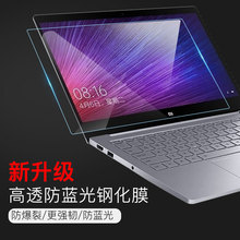 联想华硕戴尔惠普笔记本钢化膜1qy12.6寸bk辐射屏幕膜电脑防反光17.3保护