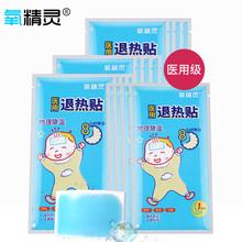 氧精灵qy幼儿宝宝退bk的宝宝医用物理降温冰袋(小)孩