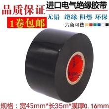 PVCqy宽超长黑色bk带地板管道密封防腐35米防水绝缘胶布包邮