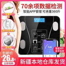 新疆包qy百货哥智能bk充电子家用的体秤女精准减肥称重