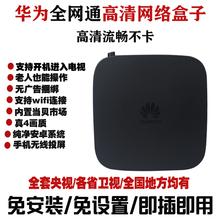 华为悦qy4K高清网bk盒电视盒子wifi家用无线安卓看电视全网通