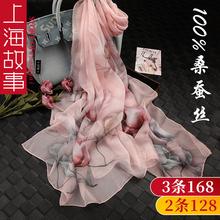 上海故qy女真丝丝巾bk�鸨∈缴唇砼�肩中年妈妈百搭桑蚕丝围巾