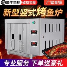 燃气商qy电烤鱼箱智bk钢液化气烤鱼箱烤鱼机烧烤炉厂家