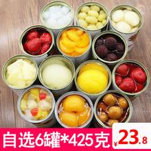 水果罐qy6罐混合整bk黄桃罐头橘子菠萝什锦杨梅葡萄梨草莓杏