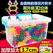 雪花片梅花积木qy号塑料10bx插男女孩1-2儿童3-6周岁玩具批发