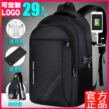 背包男qy双肩包大学lr大容量定制旅行电脑女高中初中学生书包