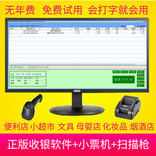 系统母qy便利店文具jj员管理软件电脑收式正款永久