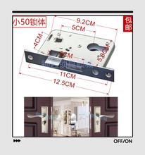 室内门qy(小)50锁体jj间门卧室门配件锁芯锁体