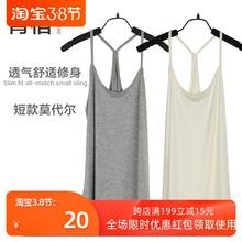 青宿 qy代尔(小)吊带yc 短式Y字修身显瘦打底衫韩款弹力春夏季