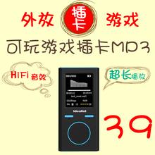 插卡外qy无损HiFjc线控学生迷你MP3Mp4播放器有屏随身听