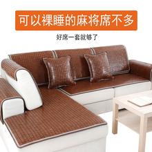 曲酷凉qy沙发垫夏季jc将席坐垫竹子凉垫夏天式贵妃定制