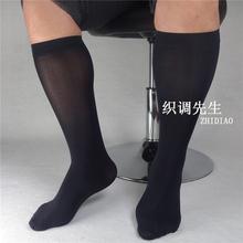 织调男qy商务正装长jc性价比超厚木高筒加厚男士黑色丝袜