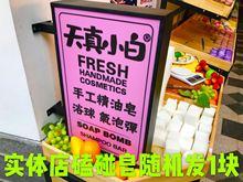 实体店qy磕碰皂 随yclush无硅油旅行皂 天真(小)白洗发皂