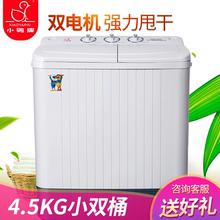 [qyob]小鸭牌迷你洗衣机小型双桶