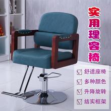 旋转可qy降欧式复古ob椅子网红发廊专用高档简约剪发