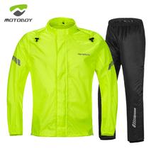 MOTqyBOY摩托pw雨衣套装轻薄透气反光防大雨分体成年雨披男女