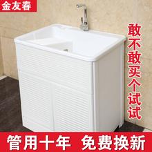 金友春qy料洗衣柜组pw板家用浴室一体柜洗衣池盆阳台洗衣台槽