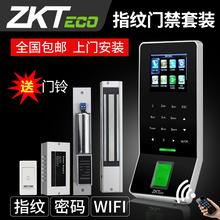中控智qz F28门kj套装玻璃门刷卡指纹门禁一体机智能wifi考勤