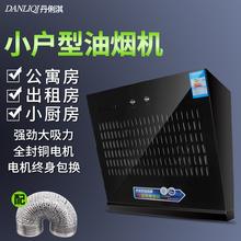 丹俐淇qz寓(小)油烟机dc(小)油烟抽风机(小)户型烟机排气扇