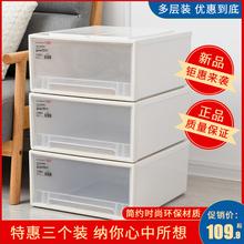 抽屉式qz纳箱组合式ry收纳柜子储物箱衣柜收纳盒特大号3个