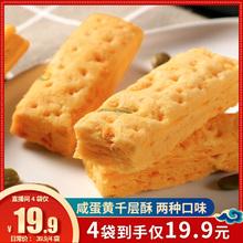 咸蛋黄qz层酥80*ry干雪媚娘麻薯新鲜糕点网红零食(小)吃早餐食品