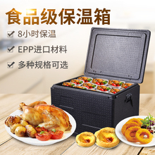 [qzfry]大号食品级保温箱EPP泡