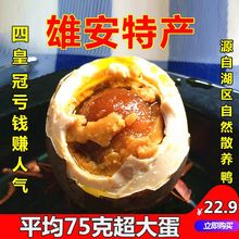 农家散qz五香咸鸭蛋gd白洋淀烤鸭蛋20枚 流油熟腌海鸭蛋