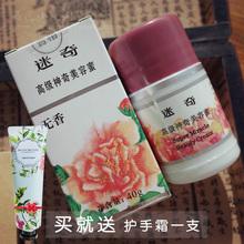 北京迷qz美容蜜40gu霜乳液 国货护肤品老牌 化妆品保湿滋润神奇