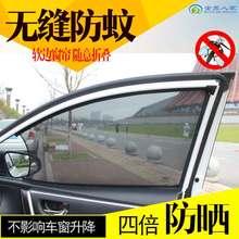 汽车防qz帘遮阳帘防rh窗帘磁性铁吸式隔热隐私侧窗挡专车专用
