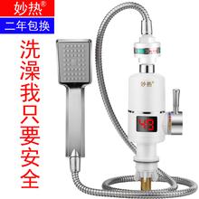 妙热淋qz洗澡速热即sb龙头冷热双用快速电加热水器