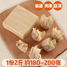 2斤装qz手皮 (小) yq超薄馄饨混沌港式宝宝云吞皮广式新鲜速食