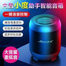 (小)度智qzAI大音量bw牙音箱手机(小)音响家用华为手机插卡低音炮