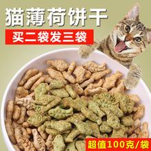 猫零食qz邮猫薄荷去bw文鱼(小)鱼饼干猫咪零食鸡肉味猫饼干100g