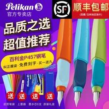 德国pqzlikanzm钢笔学生用正品P457宝宝钢笔(小)学生男孩专用女生糖果色可