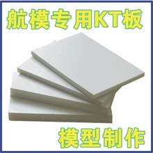 航模Kqz板 航模板zm模材料 KT板 航空制作 模型制作 冷板