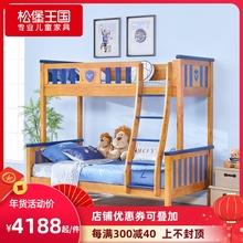 松堡王国现代r1欧简约实木1h低双层床儿童松木床TC906