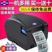 312r1热敏标签打1h干胶条码商标合格证价格贴纸吊牌 标签机条