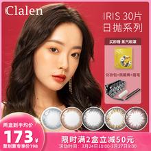 Clar2en茵洛混ec女日抛(小)直径iris 30片 韩国官方隐形近视