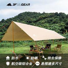 三峰天幕户外露营沙滩超大超轻r211幕紫外ec杆帐篷凉棚